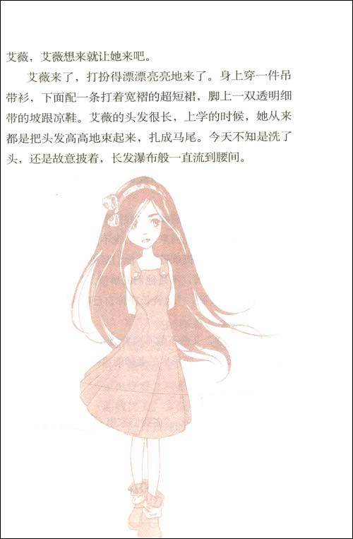 杨红樱校园小说成长3部曲:五3班的坏小子+漂亮老师和坏小子+假小子戴安