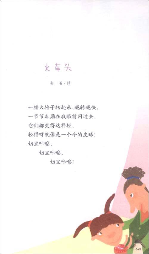 世界金典儿童诗集:外国卷:亚马逊:图书