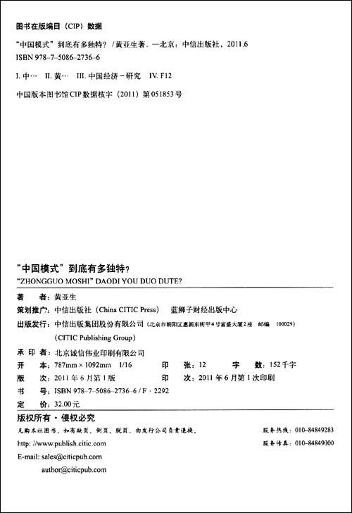 中国模式到底有多独特?: 杭州蓝狮子文化创意有限公司