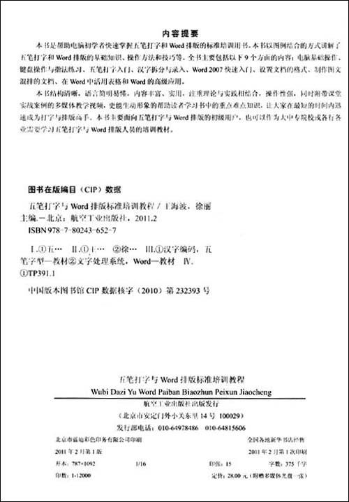 word报纸排版_word报纸排版模板