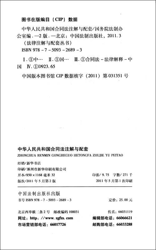 中华人民共和国合同法注解与配套