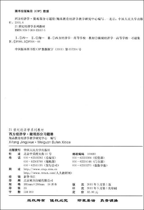 西方经济学:微观部分习题册