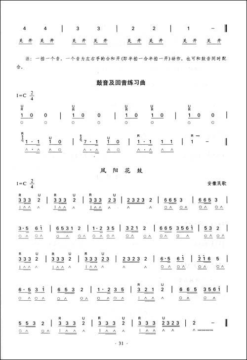 单簧管波尔卡  北国之春