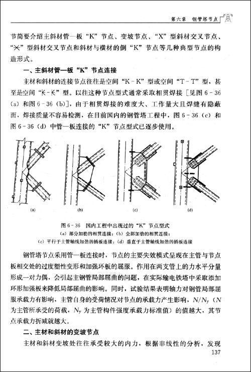 架空输电线路钢管塔结构:亚马逊:图书
