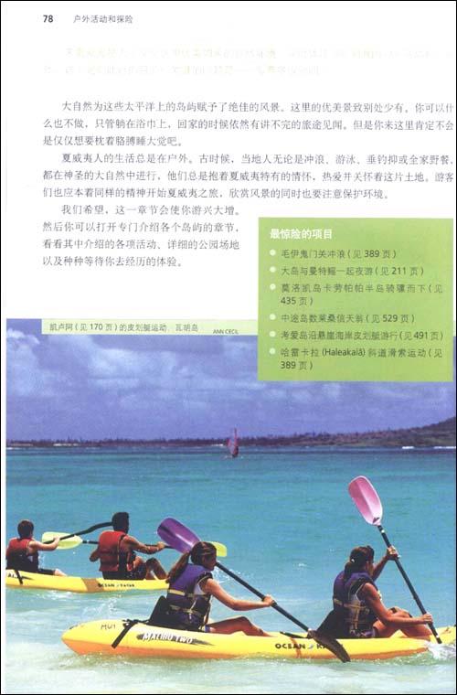 Lonely Planet旅行指南系列:夏威夷