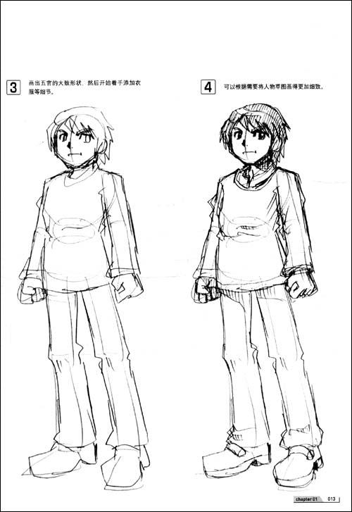 超级漫画素描技法:人物结构篇