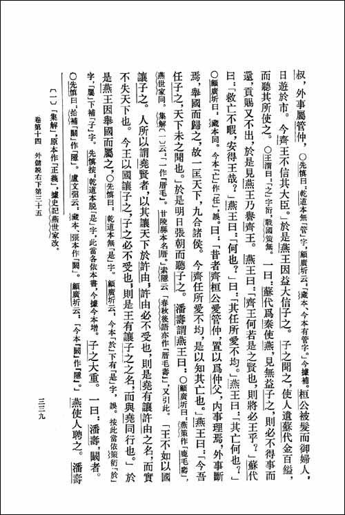 韩非子集解:新编诸子集成
