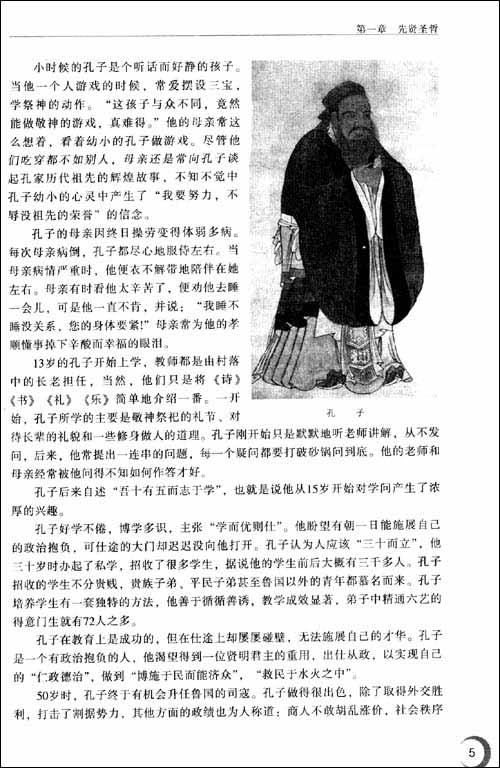 中国名人传记速读大全集