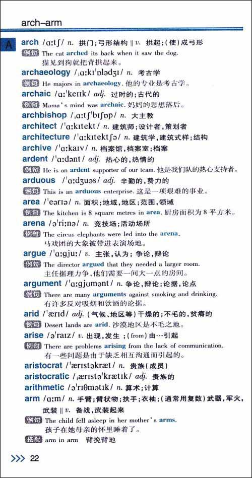 全国英语等级考试词汇必备