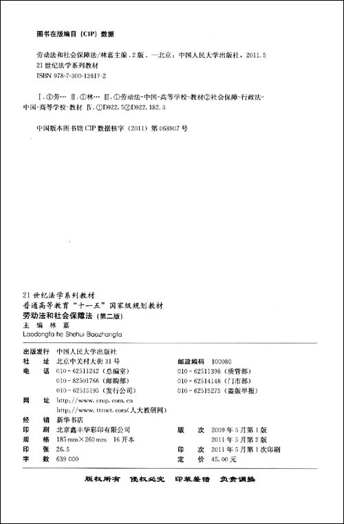 21世纪法学系列教材•劳动法和社会保障法