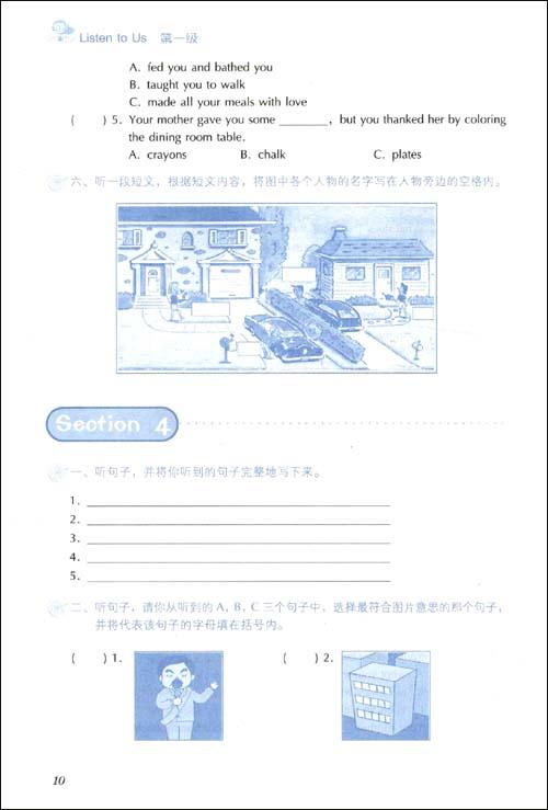 外语学校初中英语听力等级教程