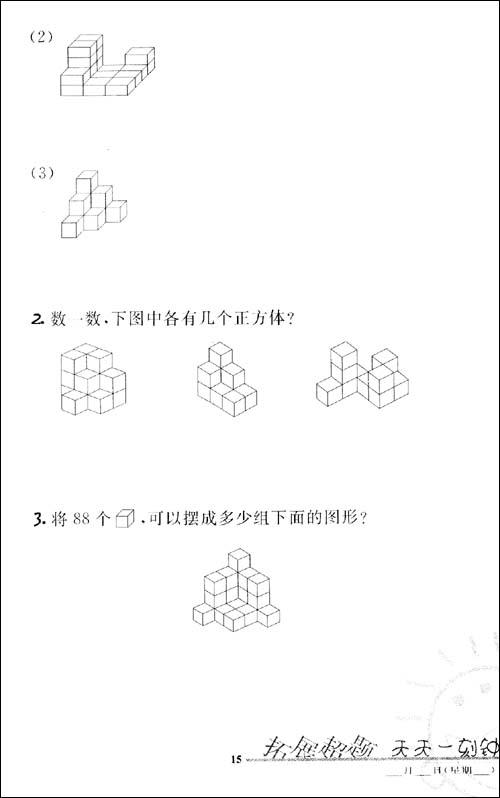 小学数学拓展超题天天一刻钟 2年级 潘小云