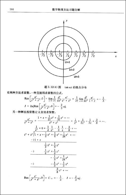 数学物理方法习题全解/柯导明 图书