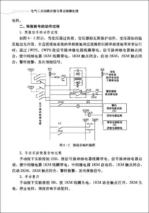 电气二次回路识图与常见故障处理:亚马逊:图书