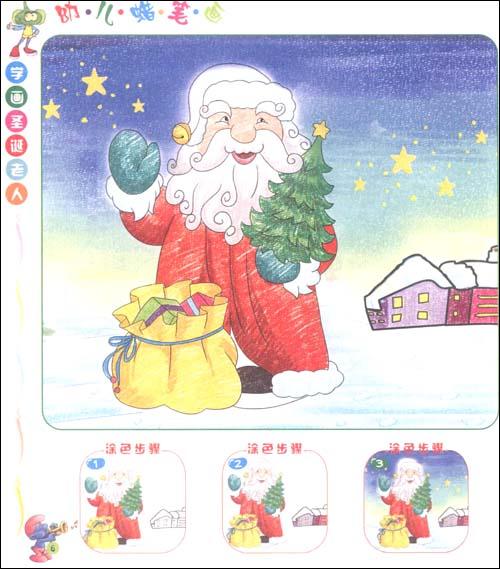 儿童蜡笔画海棉宝宝; 绘了能激发儿童兴趣的范画