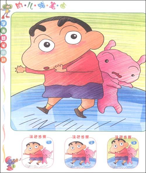 幼儿蜡笔画:卡通人物:亚马逊:图书