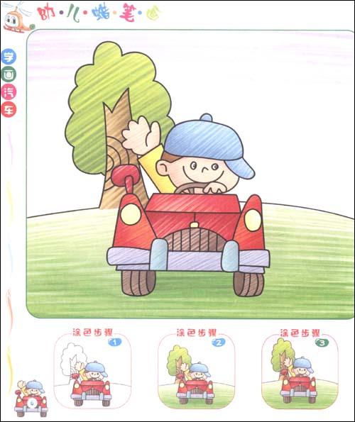 幼儿蜡笔画:交通工具 [平装]
