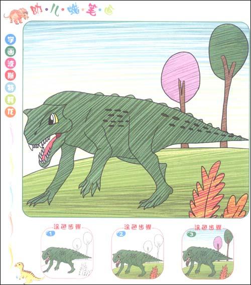 《幼儿蜡笔画:神奇恐龙》