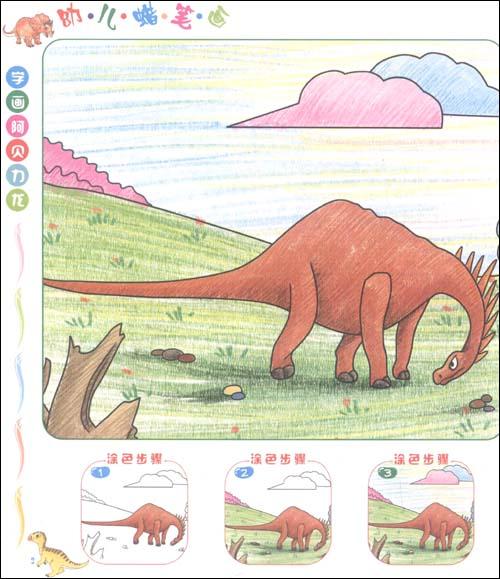 幼儿蜡笔画:神奇恐龙/宁远-图书-亚马逊