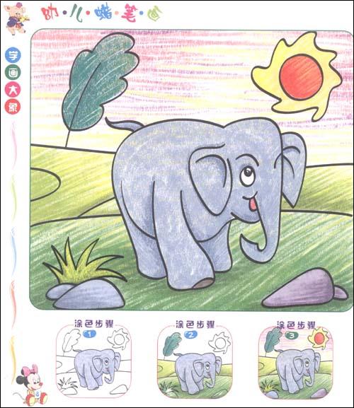 幼儿蜡笔画:可爱动物/宁远-图书-亚马逊