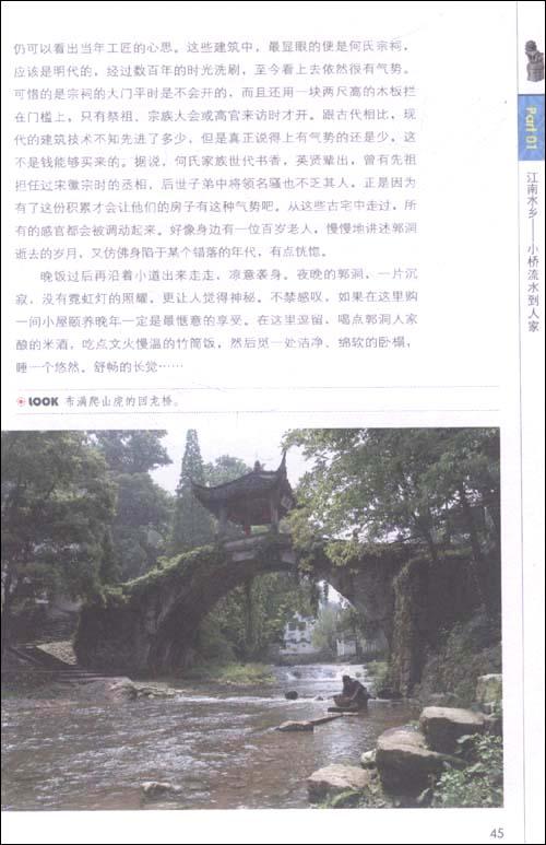 图说生活:中国最美的风情小镇TOP100