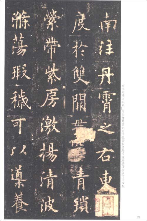 历代拓本精华:九成宫醴泉铭
