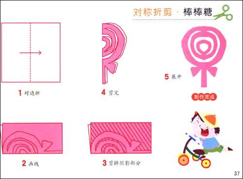 剪纸大全(适合学龄前儿童):亚马逊:图书