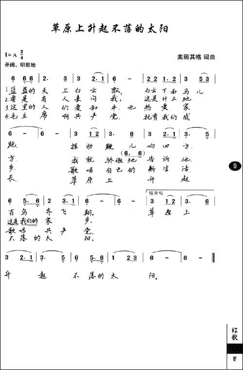 经典红歌小楷100首:亚马逊:图书