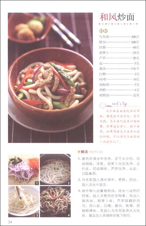 图说生活•畅销升级版:最受欢迎的日韩料理