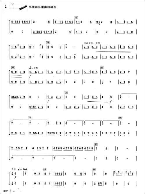 民乐合奏谱 茉莉花