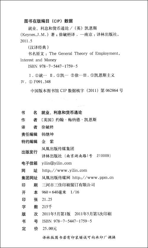 汉译经典013:就业、利息和货币通论