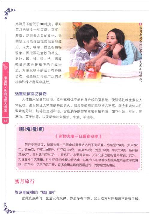 新婚•备孕•10月怀胎全程指导方案