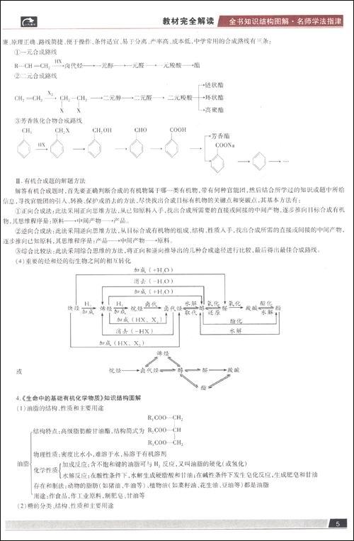 王后雄学案•教材完全解读:高中化学