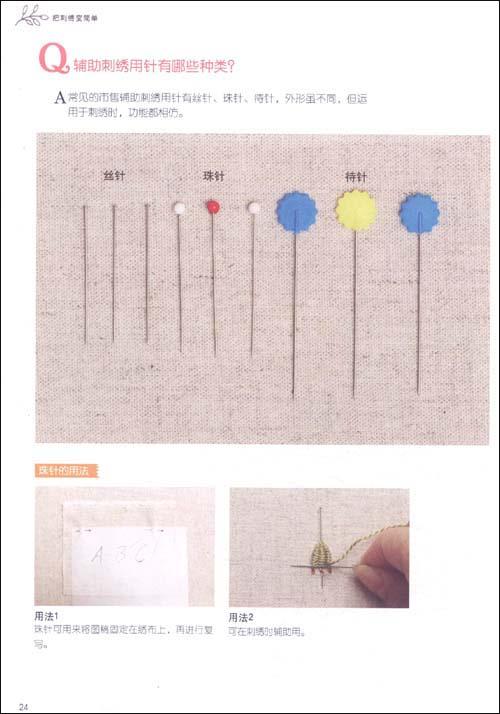 把刺绣变简单:100个关键技巧快速上手