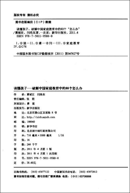 """读懂孩子:破解中国家庭教育中的80个""""怎么办"""""""