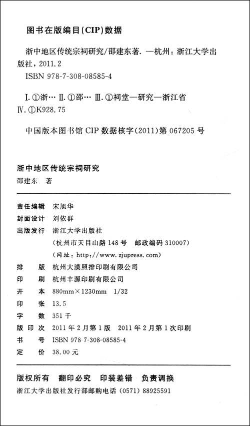 浙中地区传统宗祠研究