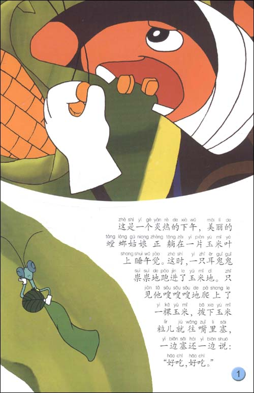 中国动画经典:黑猫警长系列.pdf
