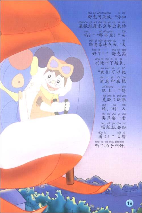 中国动画经典舒克和贝塔系列(注音版)(套装共3册)