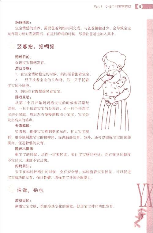 乳房健康宣传海报手绘