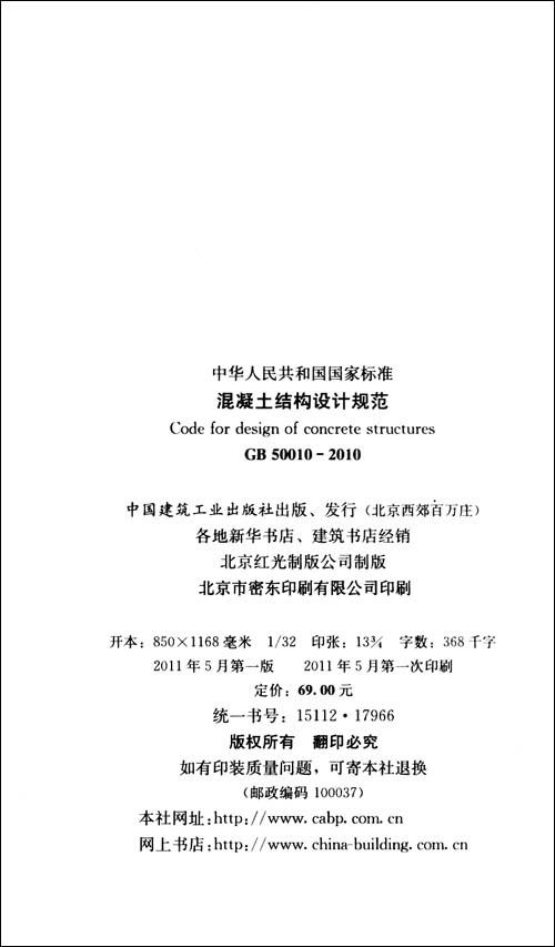 中华人民共和国行业标准:混凝土结构设计规范
