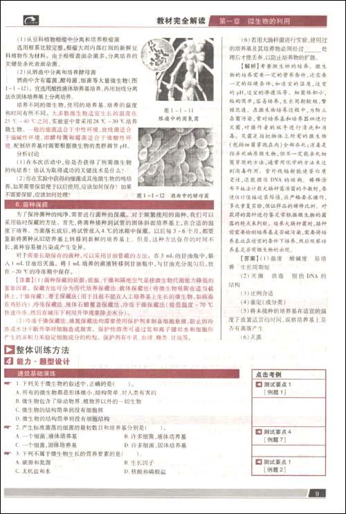 王后雄学案•教材完全解读:高中生物选修1