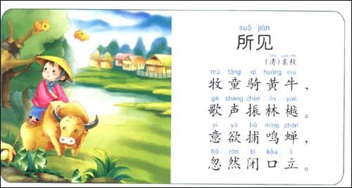 阳光宝贝天天学:经典古诗(注音版)/蓝山-图书-亚马逊图片