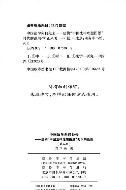 """中国法学向何处去:建构""""中国法律理想图景""""时代的论纲"""