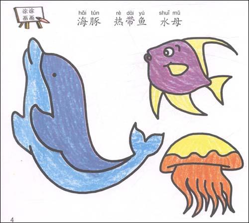 可爱的卡通动物 新编彩色简笔画