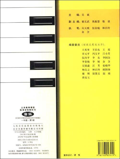 我是小小音乐家简谱图片大全 from 我是小小音乐家简谱 简谱