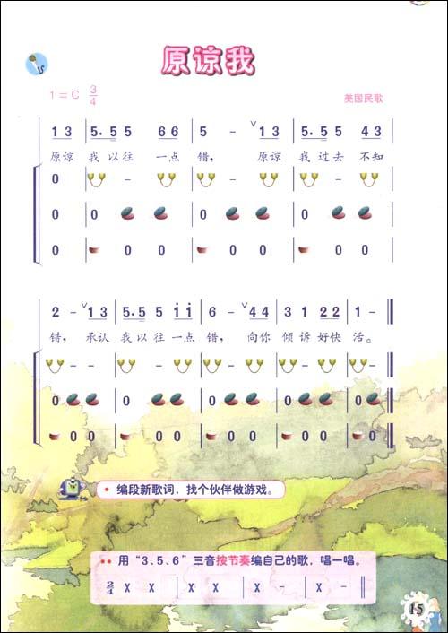 儿童歌曲鲁冰花简谱