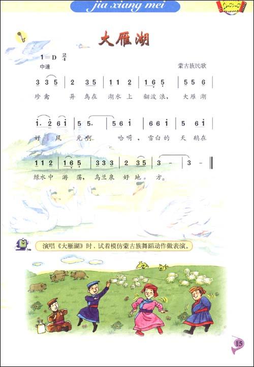 准实验教科书 音乐 简谱版 4年级 第8册