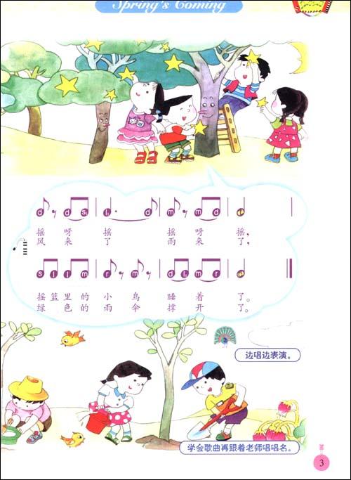 两只老虎琴键乐谱-义务教育课程标准实验教科书音乐 五线谱版 2