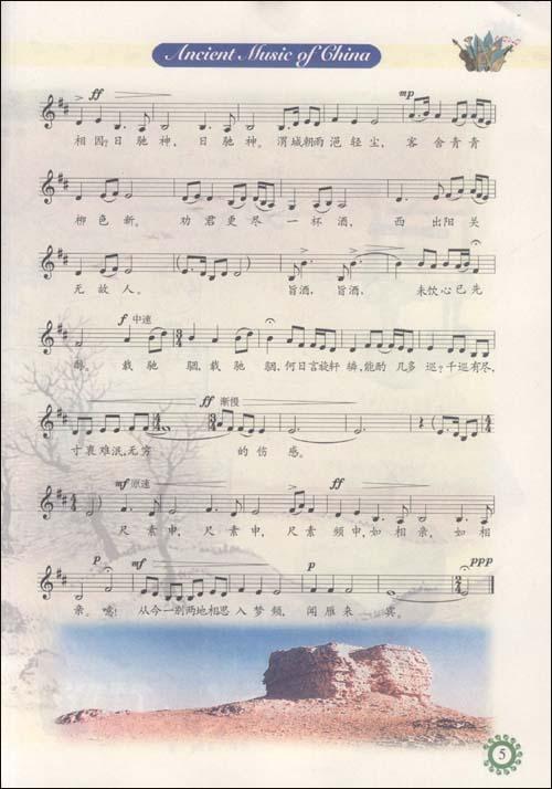 延禧攻略古筝谱-五线谱 吴斌 课程标准