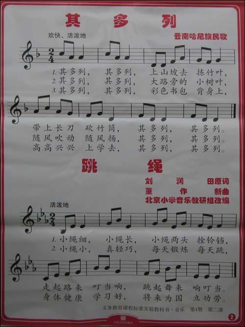 北京茶馆儿童歌曲歌谱-拉勾勾儿歌简谱